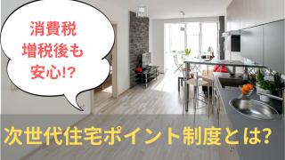 次世代住宅ポイント 商品 申し込み