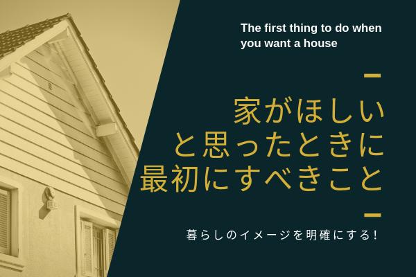 家がほしい すべきこと チェック項目