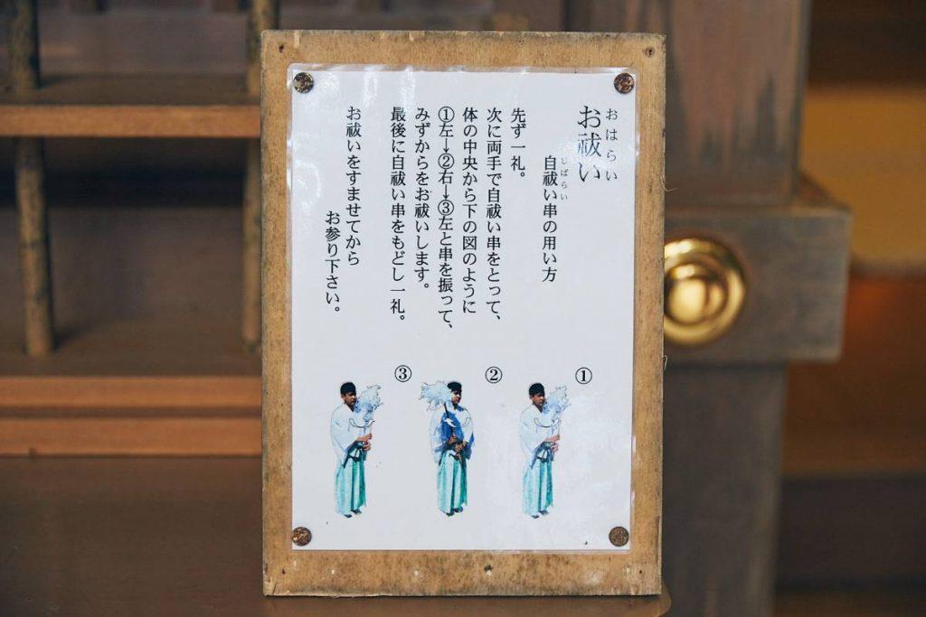 狭井神社 大神神社 自祓い
