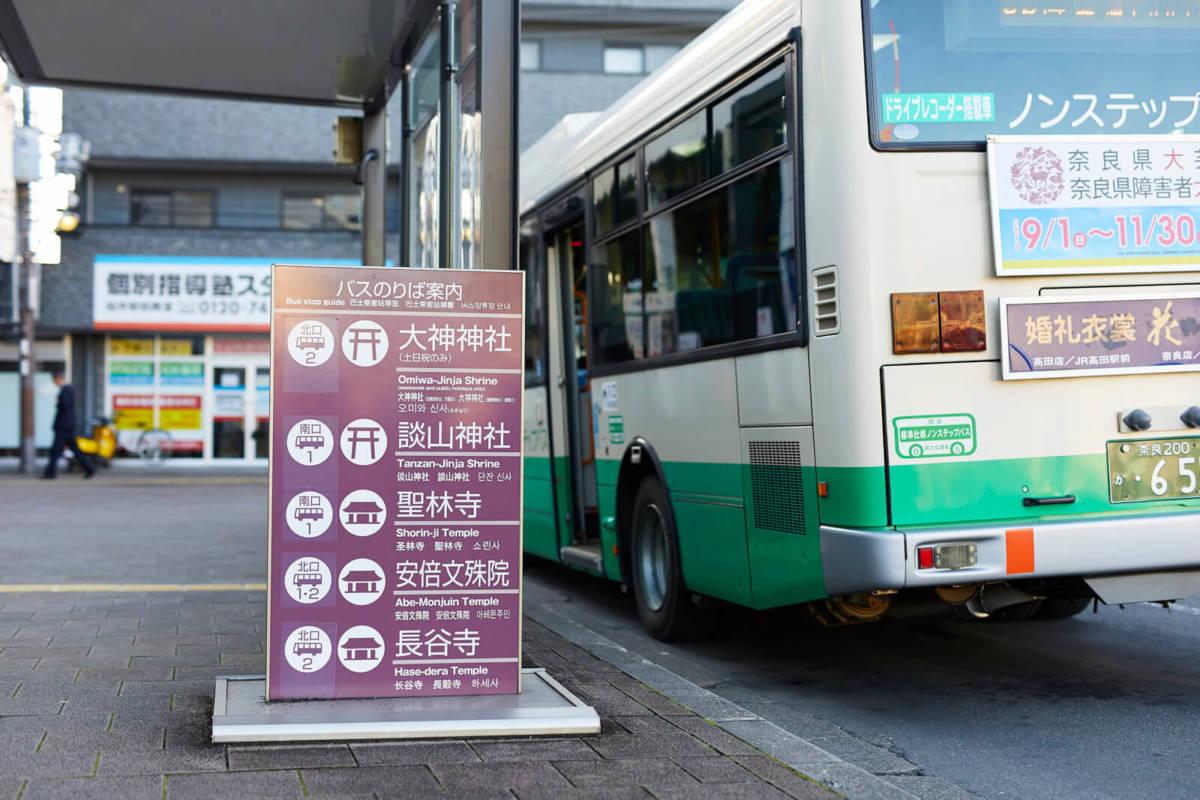 談山神社 紅葉 バス