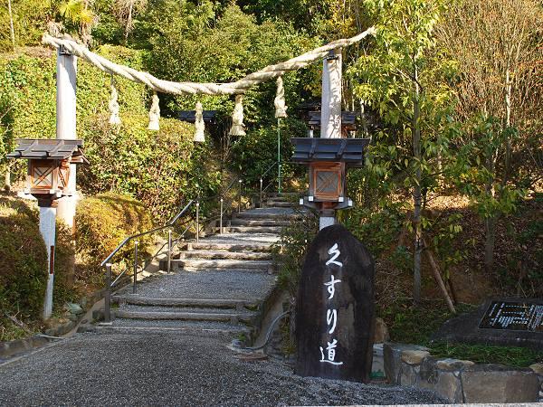 狭井神社 大神神社 くすり道