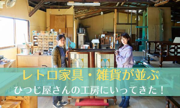 家具雑貨 橿原 桜井