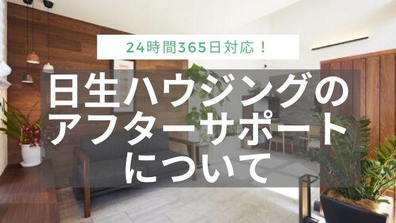 奈良 工務店 アフターサポート