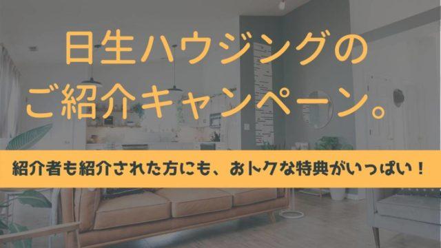 奈良 注文住宅 キャンペーン