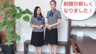 日生ハウジング 制服 奈良