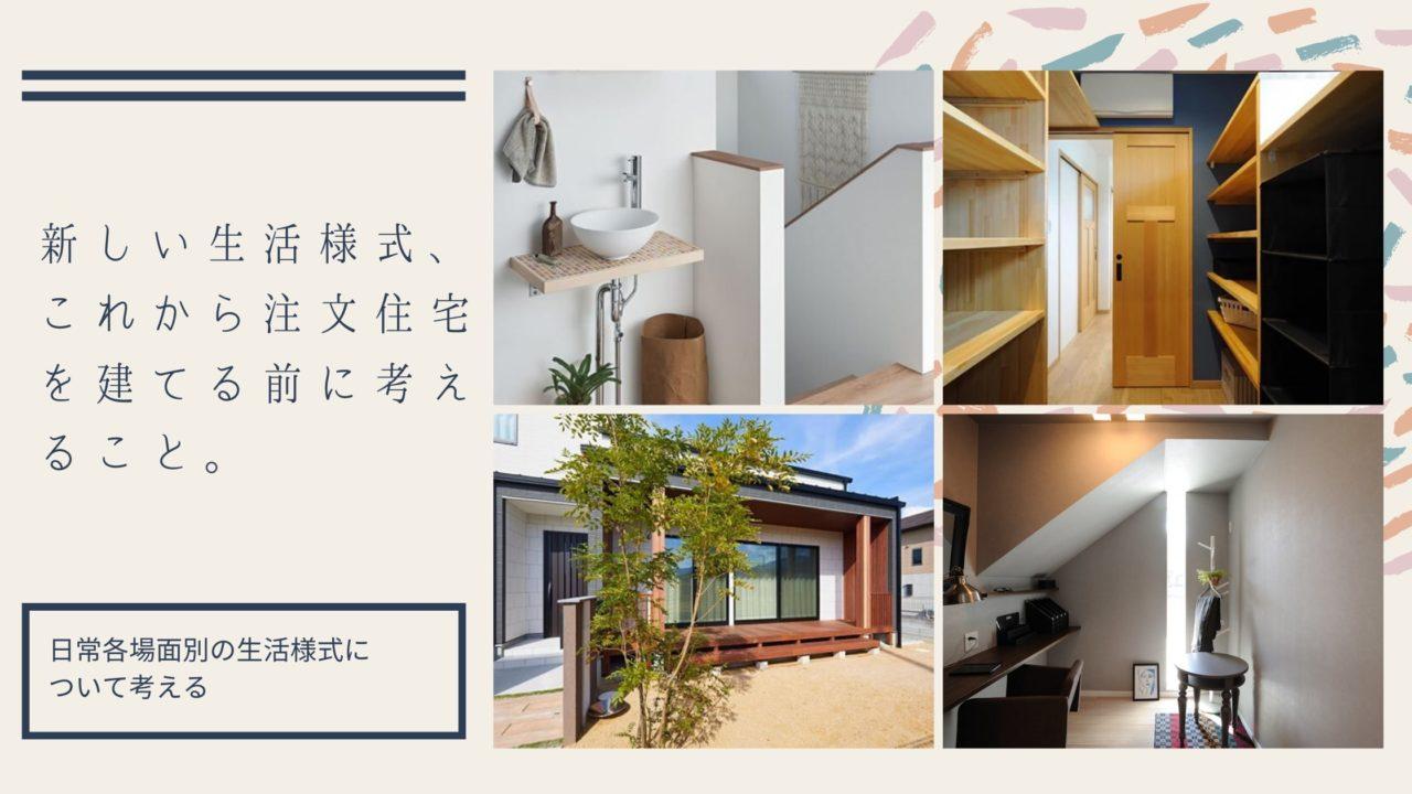 新型コロナウイスル 新しい生活様式 注文住宅