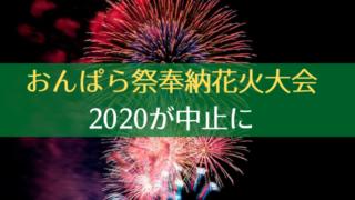 おんぱら祭 花火 桜井