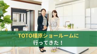 TOTOショールーム 奈良 トイレ