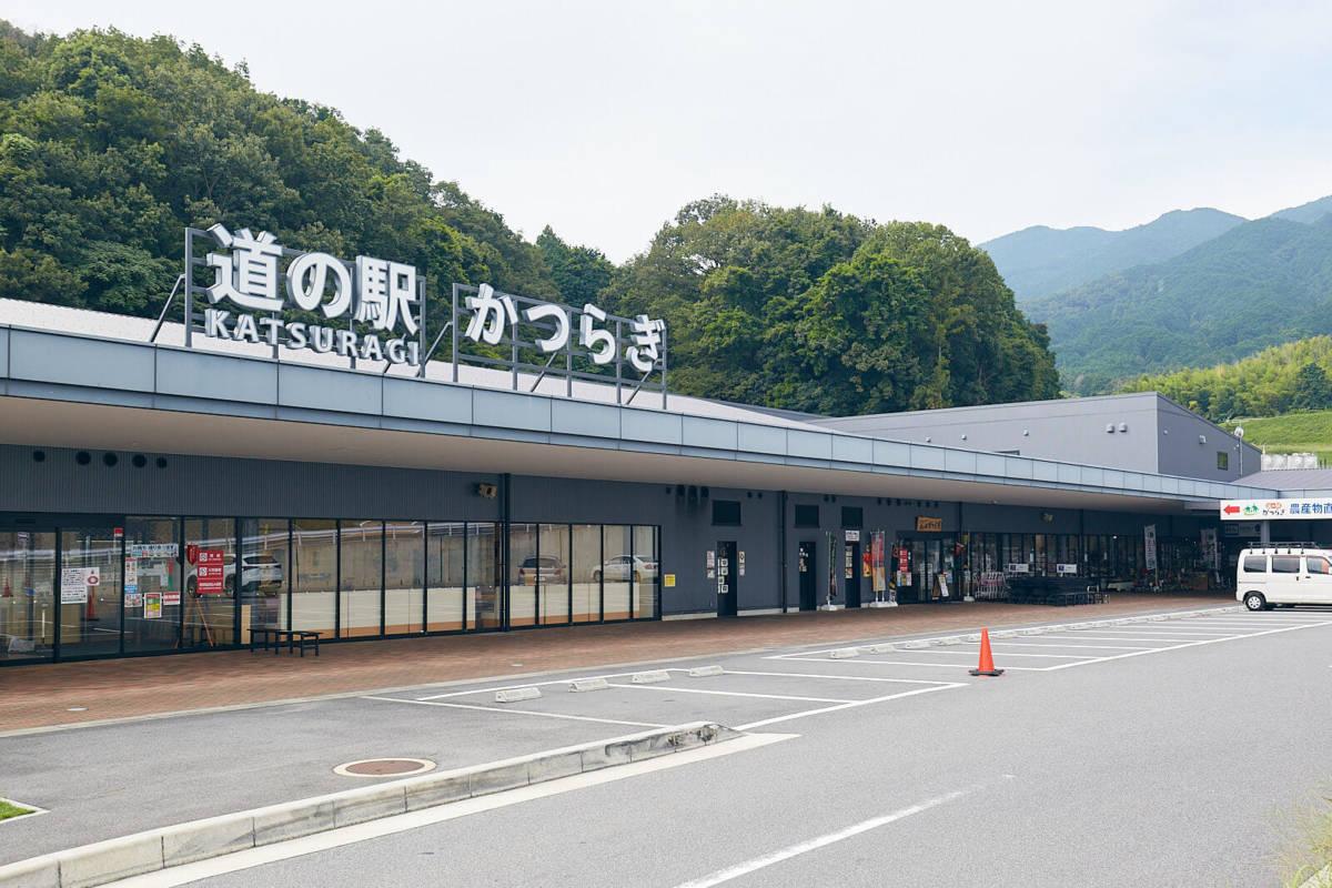 道の駅かつらぎ 葛城市 奈良県