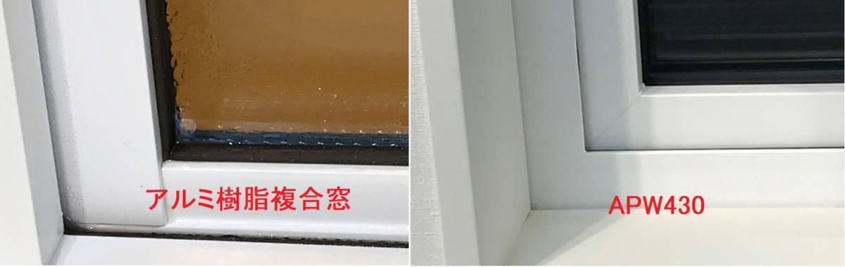 オール樹脂窓 アルミ樹脂 複合窓