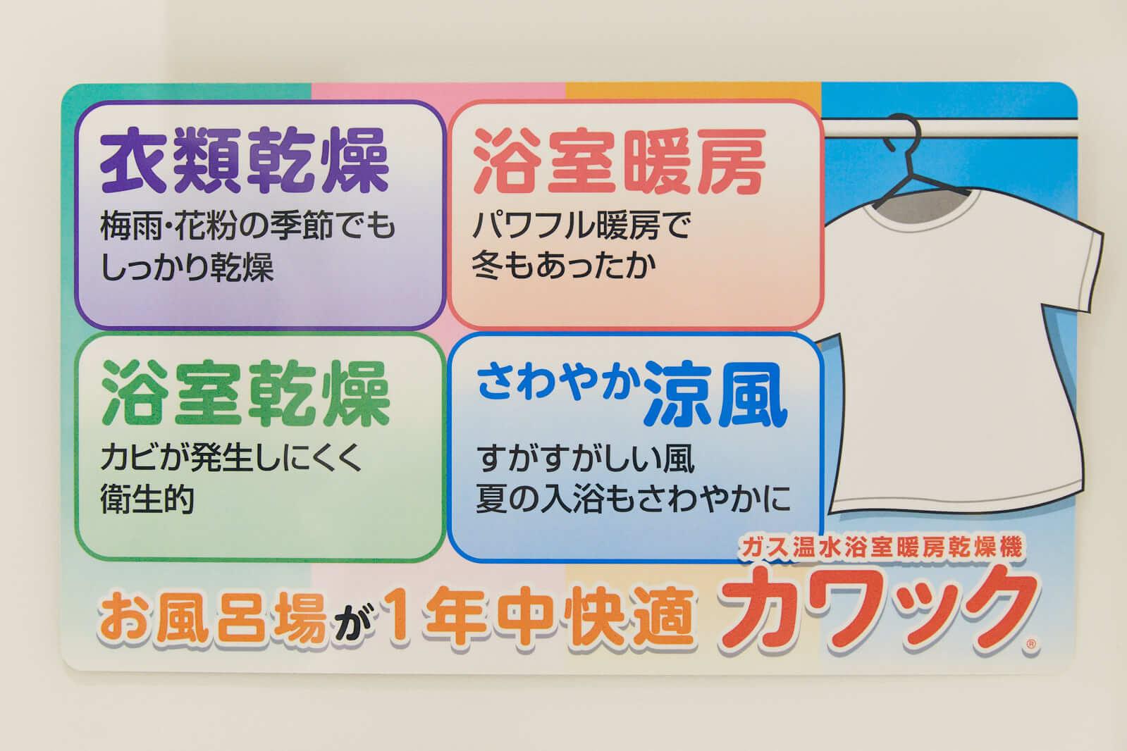 大阪ガス カワック ガス温水浴室暖房乾燥機
