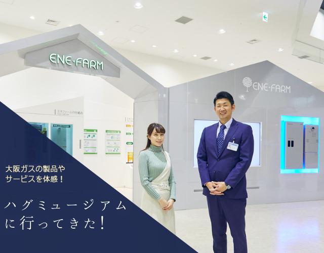 大阪ガス ハグミュージアム アクセス