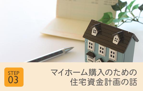 資産運用と生命保険の話